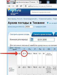 И о погоде-2016-01-02-10-30-31-skrinshot-ekrana.png