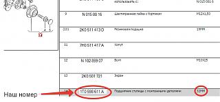 Замена заднего подшипника (ступицы)-2016-01-04-14-19-42-skrinshot-ekrana.png