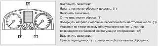 Установка сервис-индикатора(установить, сбросить)-vw-service_000219.jpg