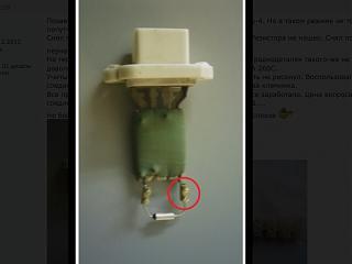 Ремонт резистора вентилятора печки-image.jpg