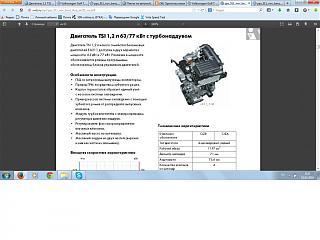Двигатель 1.2 TSI. Эксплуатация, неисправности-novyi-tochechnyi-risunok1.jpg