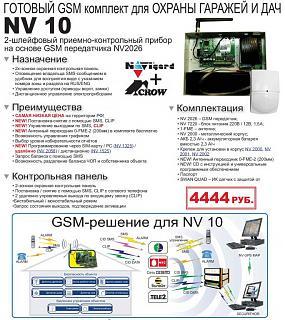 """Строим """"свой""""дом!-nv-10.jpg"""