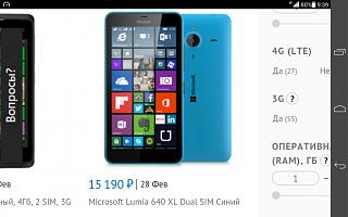 Выбираем новый телефон(неайфон)-screenshot_2016-02-28-09-39-38.jpg