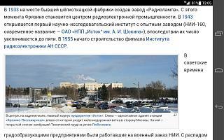 Страна Советов( или советы бывалых...)-screenshot_2016-03-01-13-05-49.jpg