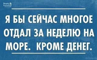 Летом в Крым-lkjlkjlkjlkj.jpg