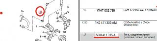 стойки переднего стабилизатора-2016-03-31_22-12-16.png