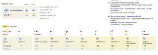 И о погоде-screenshot_9.jpg