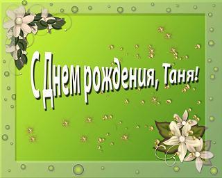 Поздравляем с днюхой одноклубников-7054298.jpg