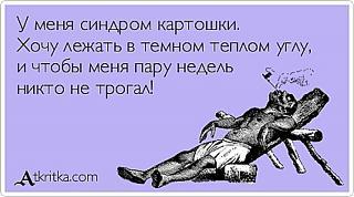 Флудилка-atebitesya.jpg