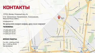 """Технический центр """"Агранд"""" - ремонт и ТО VW CADDY! Cкидки 15% и 10% членам клуба!-map_new1.jpg"""