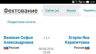 о-ле  о-ле  о-ле-screenshot_2016-08-08-22-49-02.jpg