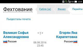о-ле  о-ле  о-ле-screenshot_2016-08-08-22-49-02.jpg