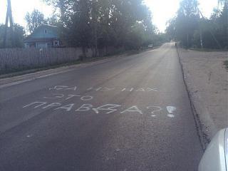 Приколы из интернета-novyi-asfalt.jpg