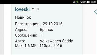Покупка нового Caddy четвёртого поколения.-screenshot_2016-10-29-20-44-04.jpg