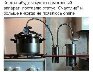 Самогоноварение. Аппараты, рецепты.-schastliv.jpg