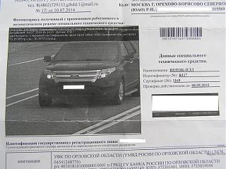 Средства видеофиксации нарушений ПДД-potok-2.jpg