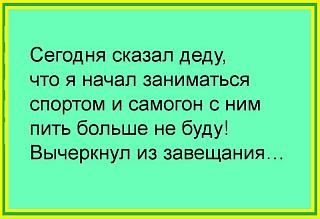 Название: 58143d1492172491t-anekdoty-na-otvlechennye-temy-17903851_1582695825098249_3890697631528174058_n.png Просмотров: 259  Размер: 45.3 Кб