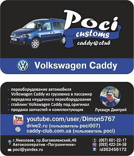 VW Caddy 2.0 sdi 2007 моя машина-image-0-02-05