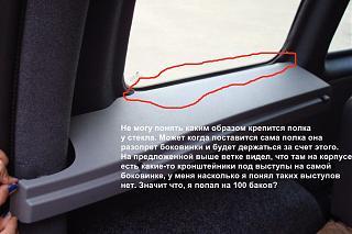 Накладки под полку багажника-dsc04356.jpg