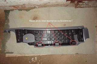 Накладки под полку багажника-dsc04352.jpg