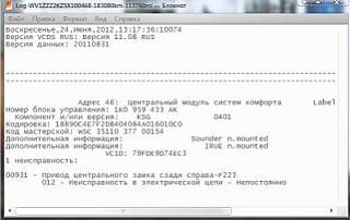 Шнур диагностический VAG-COM-snimok-2.jpg