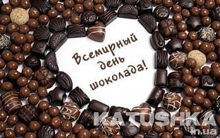 С праздничком-1310122386_den-shokolada.jpg