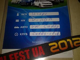 Отчет VW FEST UA 2112-21072012553.jpg