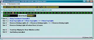 Шнур диагностический VAG-COM-9-i-blok-po-umolch-kod-07_03.jpg