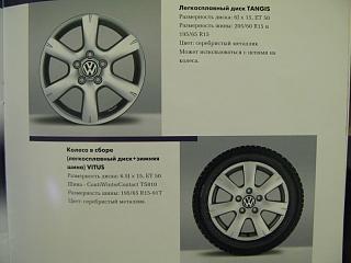 Выбор легкосплавных дисков-img_4737-800x600-.jpg