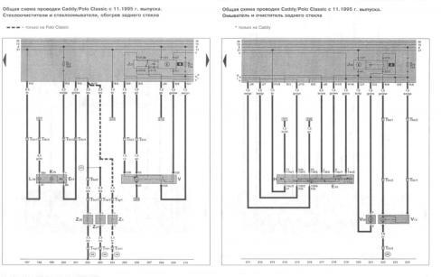 Схема дворников фольксваген