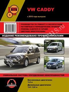 VOLKSWAGEN CADDY бензин / дизель с 2010 г.в., ремонт, эксплуатация, ТО-monolit_vw_caddy_2010_hf.jpg