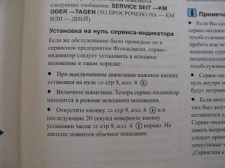 Установка сервис-индикатора(установить, сбросить)-img_0957.jpg