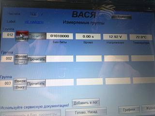 Загорелся Красный руль , помогите ...-2012-10-21-308.jpg