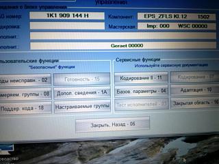 Загорелся Красный руль , помогите ...-2012-10-21-322.jpg